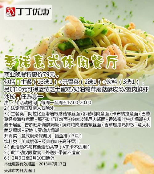季诺意式休闲餐厅优惠券(天津):商业晚餐特惠价79元