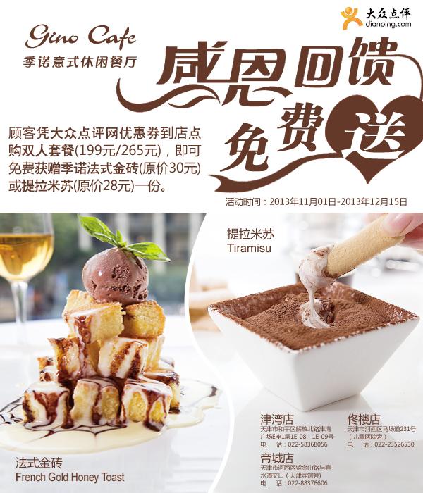 季诺意式休闲餐厅优惠券(天津):点购指定双人套餐 免费赠季诺法式金砖或提拉米苏一份