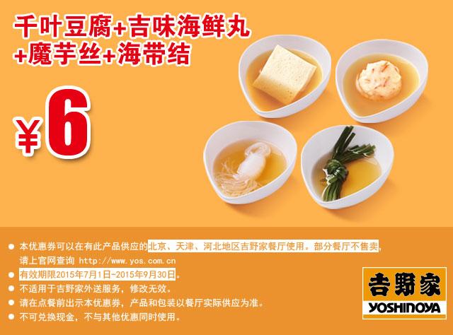 吉野家优惠券(北京、天津、河北吉野家优惠券):千叶豆腐+吉味海鲜丸+魔芋丝+海带结 仅售6元