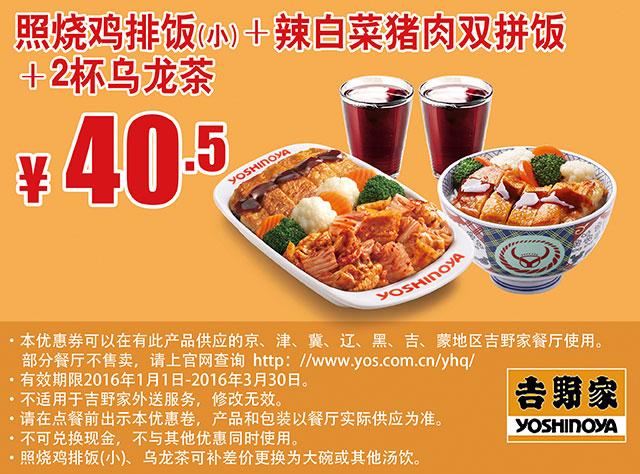 吉野家优惠券:照烧鸡排饭(小)+辣白菜猪肉双拼饭+2杯乌龙茶 优惠价40.5元