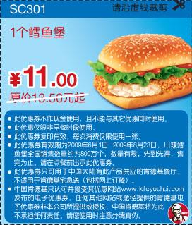 肯德基优惠券(新品尝鲜券):1个鳕鱼堡11元,原价13.5元起