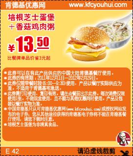 肯德基优惠券(肯德基早餐券):培根芝士蛋堡+香菇鸡肉粥 优惠价13.5元 省3元起