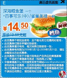 肯德基优惠券(当季):深海鳕鱼堡一个 百事可乐(中)/雀巢美禄一杯,优惠