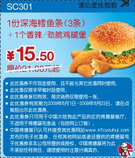 肯德基优惠券(新品尝鲜券):3条深海鳕鱼条 香辣/劲脆鸡腿堡15.