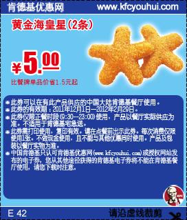 肯德基优惠券(当季优惠券):黄金海皇星(2条) 优惠价5元 省1.5元起