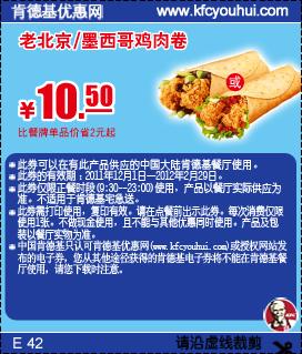 肯德基优惠券(当季优惠券):老北京鸡肉卷或墨西哥鸡肉卷 优惠价10.5元 省2元起-www.571free.com