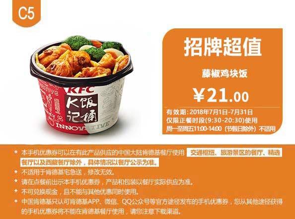 肯德基优惠券(7月肯德基优惠券)C5:藤椒鸡块饭 优惠价21元