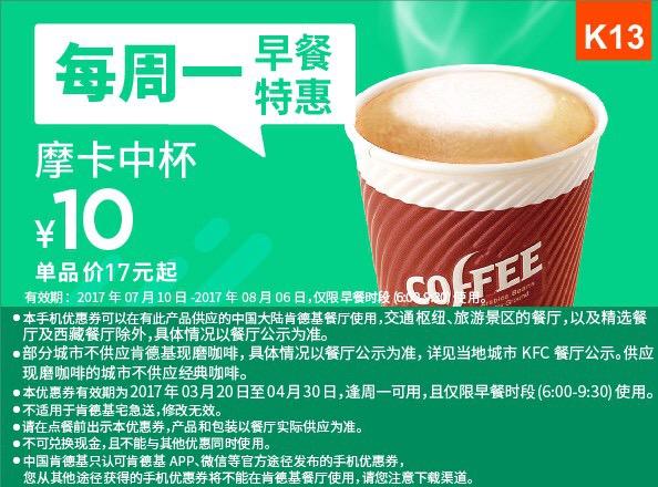 肯德基手机优惠券(肯德基早餐优惠券)K13:摩卡中杯 优惠价10元