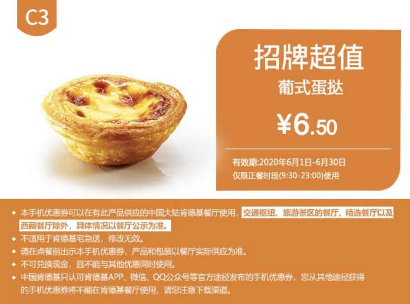 肯德基优惠券(肯德基手机优惠券)C3:葡式蛋挞 优惠价6.5元