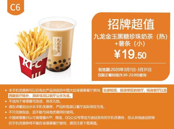 肯德基优惠券(肯德基手机优惠券)C6:九龙金玉黑糖珍珠奶茶(热)+薯条(小) 优惠价19.5元