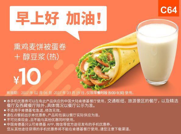 肯德基手机优惠券(早餐特惠)C64:熏鸡法风烧饼+醇豆浆 优惠价10元