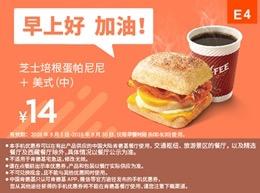 肯德基优惠券(肯德基手机优惠券)E4:芝士培根蛋帕尼尼+美式咖啡(中) 优惠价14元