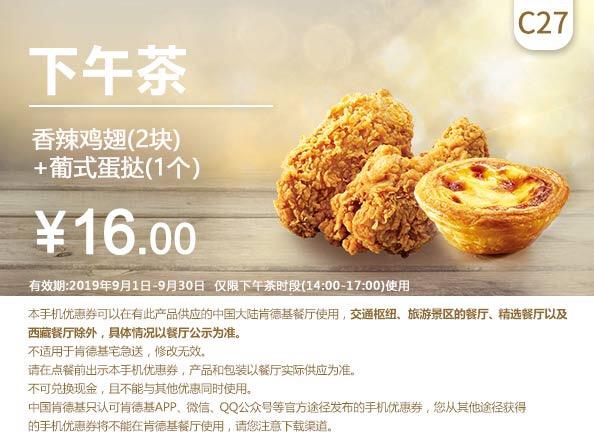 肯德基优惠券(肯德基手机优惠券)C27:香辣鸡翅(2块)+葡式蛋挞(1个) 优惠价16元