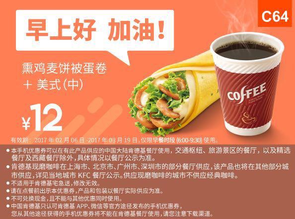 肯德基手机优惠券(早餐特惠)C64:熏鸡麦饼被蛋卷+美式 优惠价12元