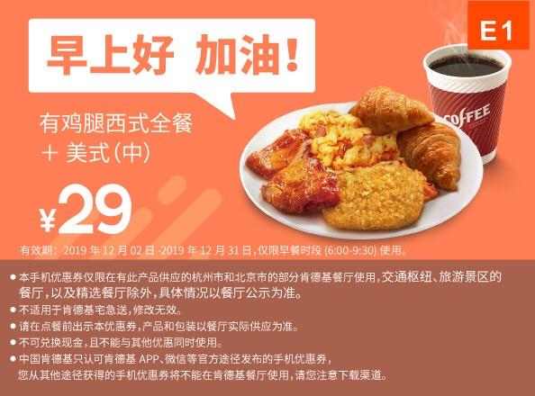 肯德基优惠券(肯德基手机优惠券)E1:有鸡腿西式全餐+美式(中) 优惠价29元