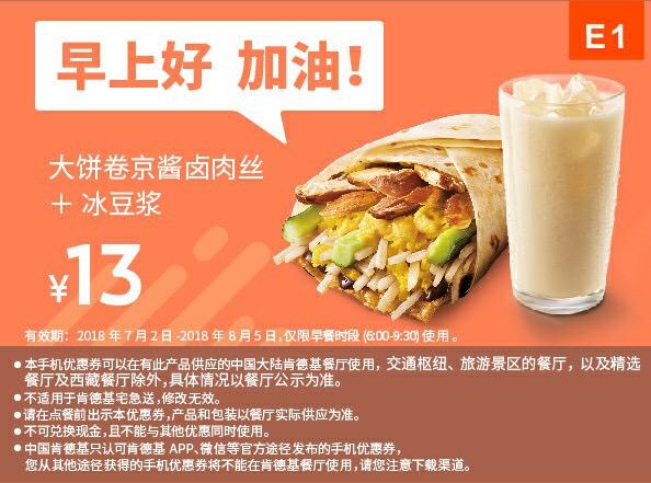 肯德基优惠券(7月肯德基优惠券)早餐券E1:大饼卷京酱卤肉丝+冰豆浆 优惠价13元