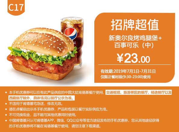肯德基优惠券(肯德基手机优惠券)C17:新奥尔良烤鸡腿堡+百事可乐(中) 优惠价23元