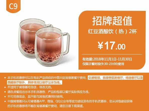 肯德基优惠券(肯德基手机优惠券)C9:红豆酒酿饮(热)2杯 优惠价17元