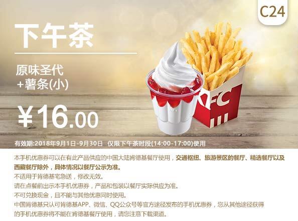肯德基优惠券(肯德基手机优惠券)C24:下午茶 原味圣代+小薯条 优惠价16元