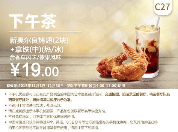 肯德基优惠券(11月肯德基优惠券)C27:新奥尔良烤翅(2块)+拿铁(中)(热/冰)含香草风味/榛果风味 优惠价19元