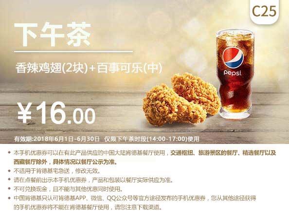 肯德基优惠券(6月肯德基优惠券)C25:香辣鸡翅+百事可乐 优惠价16元