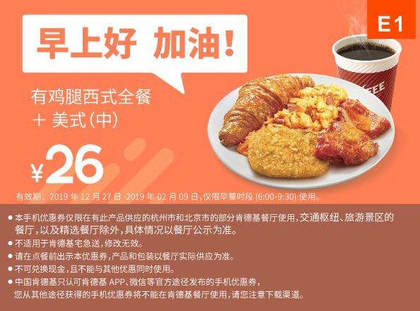 肯德基优惠券(肯德基手机优惠券)E1:有鸡腿西式全餐+美式(中) 优惠价26元