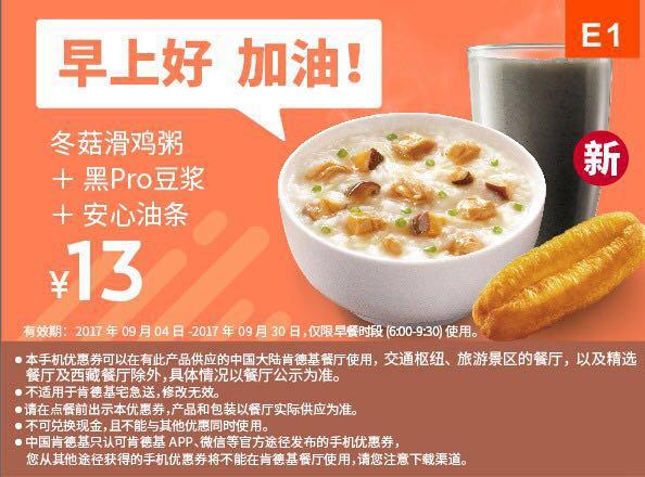 肯德基优惠券(肯德基早餐优惠券)E1:冬菇滑鸡粥+黑Pro豆浆+安心油条 优惠价13元