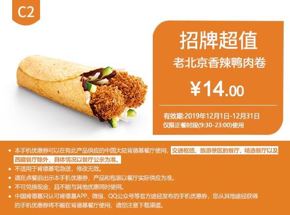 肯德基优惠券(肯德基手机优惠券)C2:老北京香辣鸭肉卷 优惠价14元