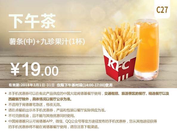 肯德基优惠券(肯德基手机优惠券)C27:薯条(中)+九珍果汁 优惠价19元
