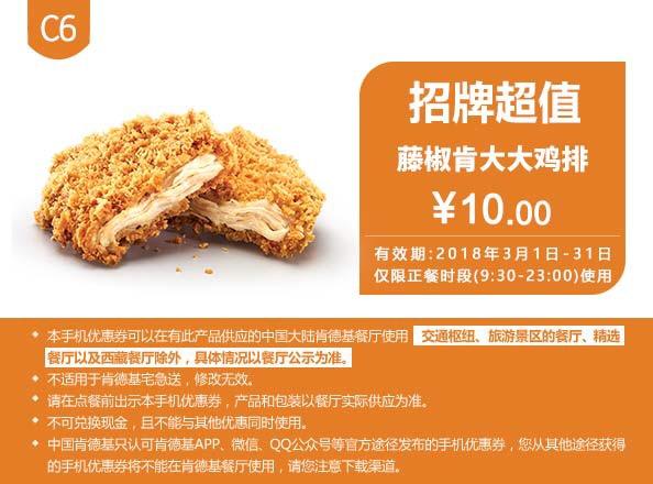 肯德基优惠券(肯德基手机优惠券)C6:藤椒肯大大鸡排 优惠价10元