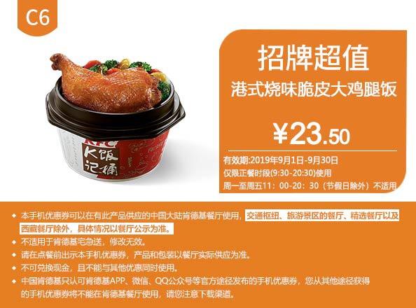 肯德基优惠券(肯德基手机优惠券)C6:港式烧味脆皮大鸡腿饭 优惠价23.5元