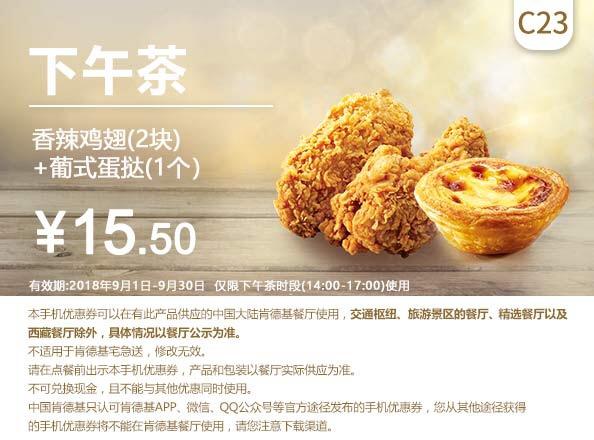 肯德基优惠券(肯德基手机优惠券)C23:香辣鸡翅(2块)+葡式蛋挞(1个) 优惠价15.5元