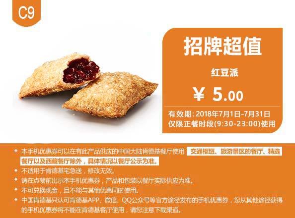 肯德基优惠券(7月肯德基优惠券)C9:红豆派 优惠价5元