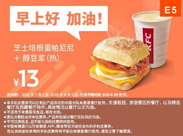 肯德基优惠券(7月肯德基优惠券)早餐券e5:芝士培根蛋帕尼尼 热醇豆浆