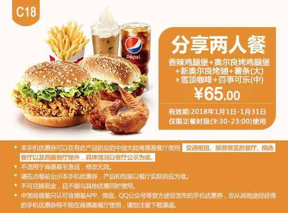 肯德基优惠券(肯德基手机优惠券)C18:香辣鸡腿堡+奥尔良烤鸡腿堡+奥尔良烤翅+薯条(大)+百事可乐(中) 优惠价65元