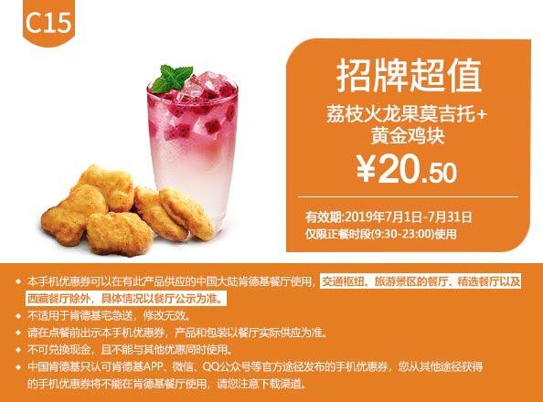 肯德基优惠券(肯德基手机优惠券)C15:荔枝火龙果莫吉托+黄金鸡块 优惠价20.5元