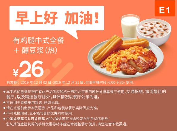 肯德基优惠券(肯德基手机优惠券)E1:有鸡腿中式全餐+醇豆浆(热) 优惠价26元