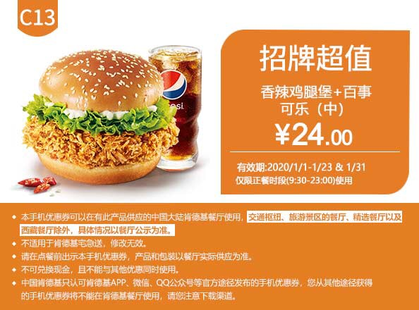 肯德基优惠券(肯德基手机优惠券)C13:香辣鸡腿堡+百事可乐(中)优惠价24元