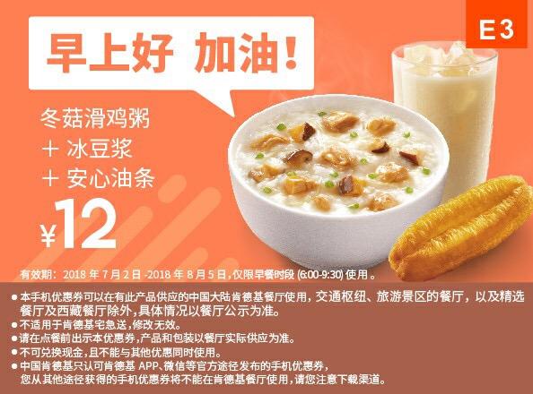 肯德基优惠券(7月肯德基优惠券)早餐券E3:冬菇滑鸡粥+冰豆浆+安心油条 优惠价12元