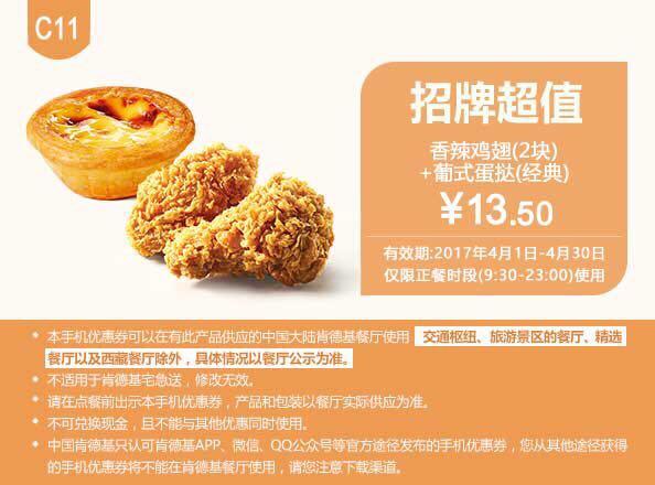 肯德基手机优惠券(4月肯德基优惠券)C11:香辣鸡翅(2块)+葡式蛋挞(经典) 优惠价13.5元