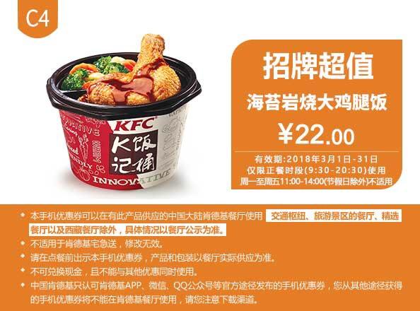 肯德基优惠券(肯德基手机优惠券)C4:海苔岩烧大鸡腿饭 优惠价22元