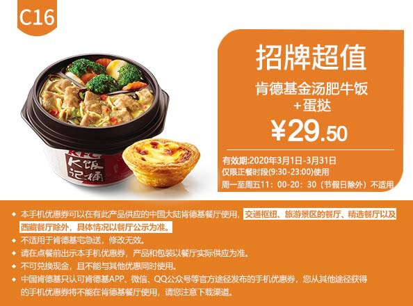 肯德基优惠券(肯德基手机优惠券)C16:肯德基金汤肥牛饭+蛋挞 优惠价29.5元