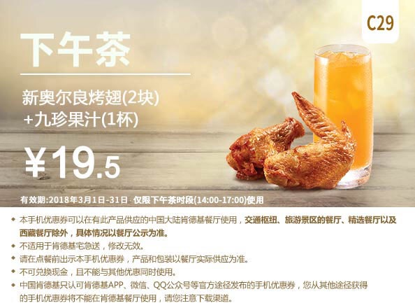 肯德基优惠券(肯德基手机优惠券)C29:新奥尔良烤翅(2块)+九珍果汁 优惠价19.5元