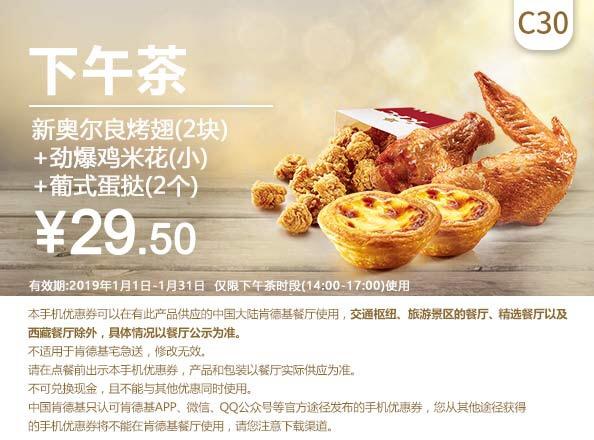 肯德基优惠券(肯德基手机优惠券)C30:新奥尔良烤翅(2块)+劲爆鸡米花(小)+葡式蛋挞(2个) 优惠价29.5元