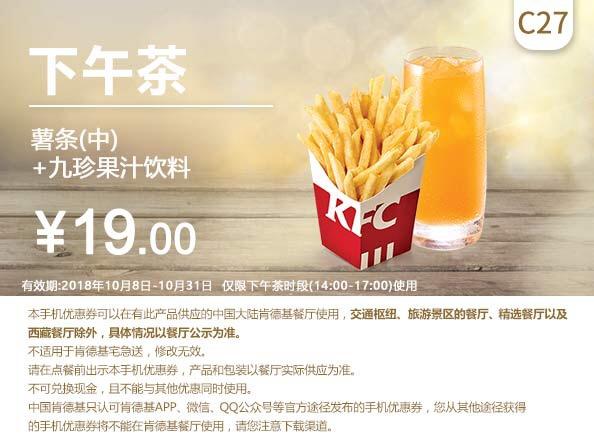 肯德基优惠券(肯德基手机优惠券)C27:薯条(中)+九珍果汁饮料 优惠价19元
