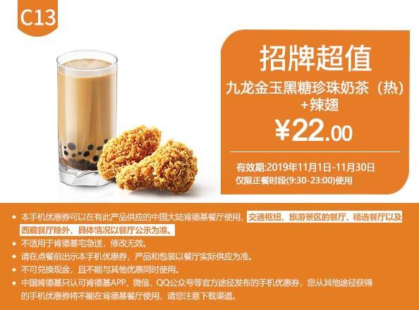 肯德基优惠券(肯德基手机优惠券)C13:九龙金玉黑糖珍珠奶茶(热)+辣翅 优惠价22元