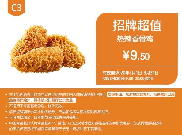 肯德基优惠券(肯德基手机优惠券)C3:热辣香骨鸡 优惠价9.5元
