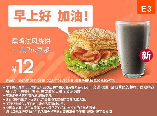 肯德基优惠券(12月肯德基早餐优惠券):E3 熏鸡法风烧饼+黑Pro豆浆 优惠价12元