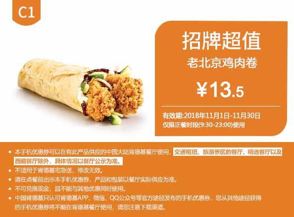 肯德基优惠券(肯德基手机优惠券)C1:老北京鸡肉卷 优惠价13.5元