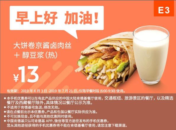肯德基优惠券(肯德基手机优惠券)E3:大饼卷京酱卤肉丝+醇豆浆(热) 优惠价13元